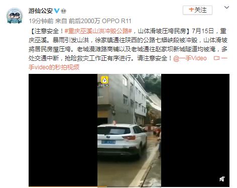 重庆巫溪山洪冲毁公路 山体滑坡压垮民房