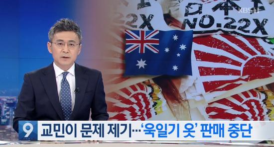 韩媒报道截图(KBS新闻)