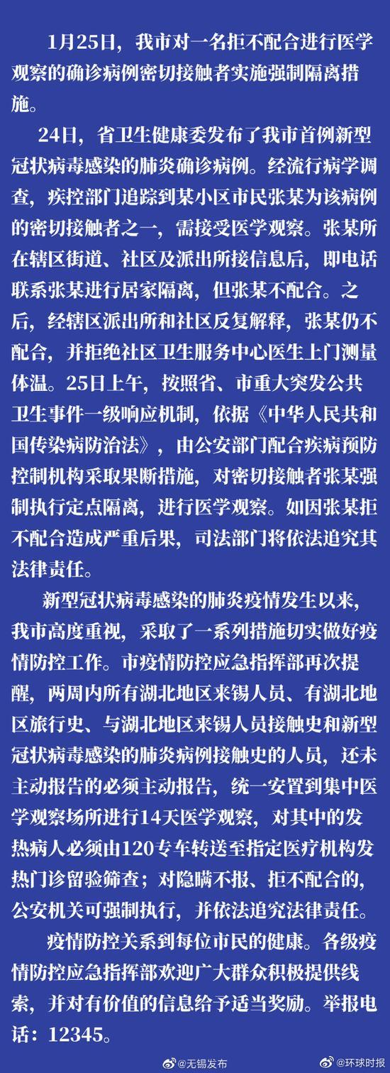 seo优化 电子书_江苏无锡对一名拒不配合密切接触者接纳强制措施