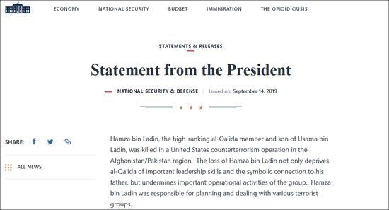 白宫声明截图