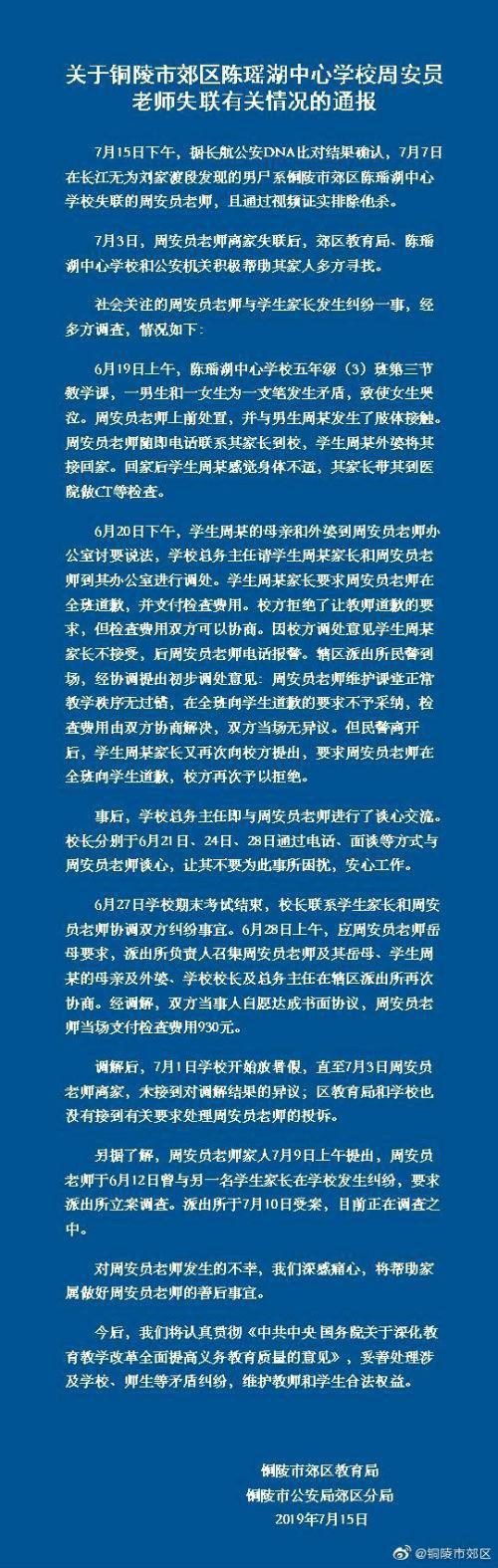 安徽銅陵警方通報