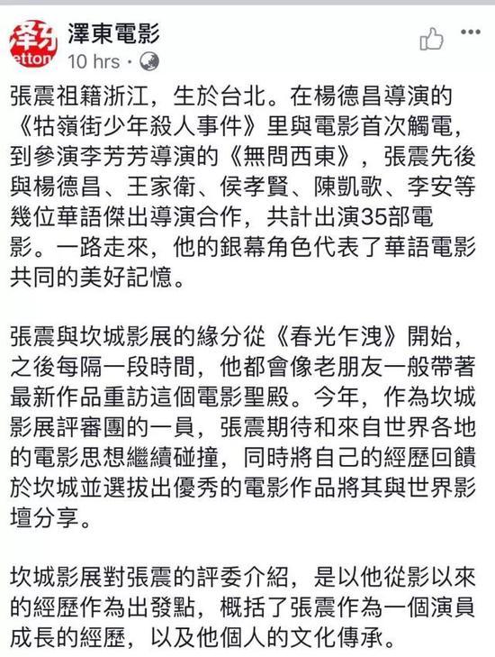 ▲张震所属经纪公司发布的声明