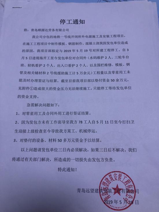 """远望公司对顺源达发出的""""停工通知""""。新京报记者 王文秋 摄"""