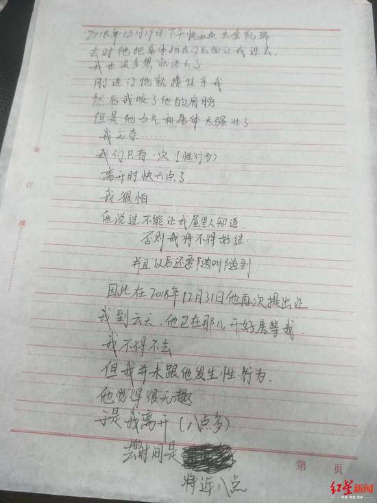 ↑小燕的遗书