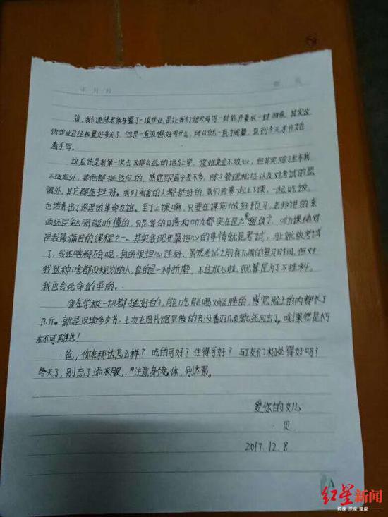 ▲小菲寫給父親羅某某的信