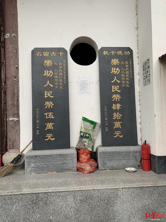 ↑三扇庙旁的一块碑上,记录了庞青年的修建三扇庙的捐款数