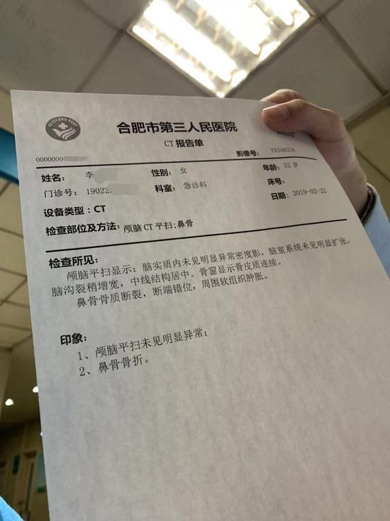 CT报告单显示,李女士鼻骨骨折。 受访者供图