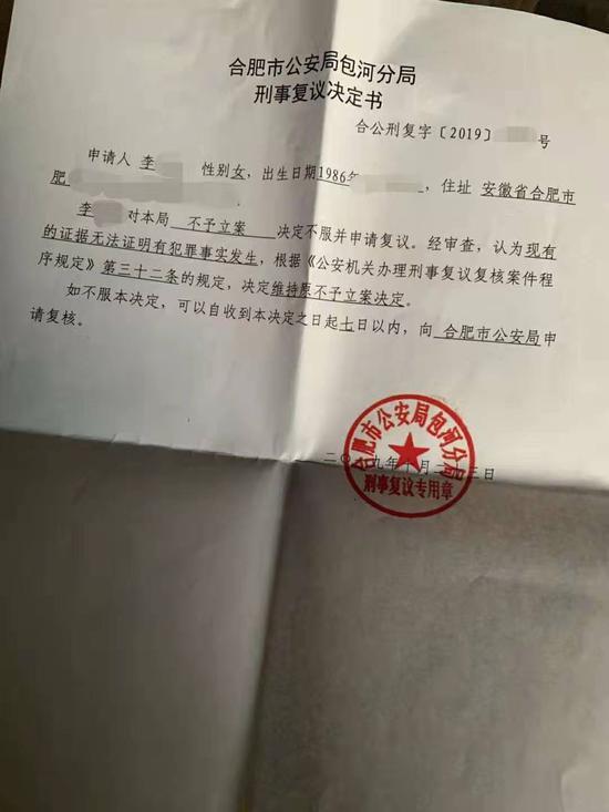 包河公安分局给出的《刑事复议决定书》。 受访者供图