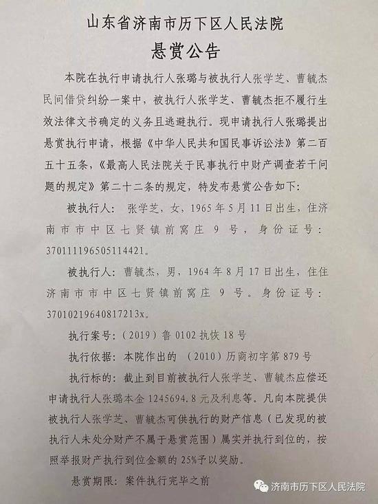 济南法院再发悬赏公告 赏金超30万看到请立刻举报