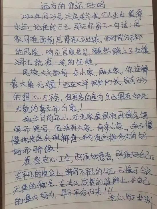 韩文涛写给妻子的信。