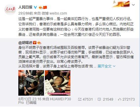 身份不明男子在香港机场被围殴 人民日报:丧心病狂