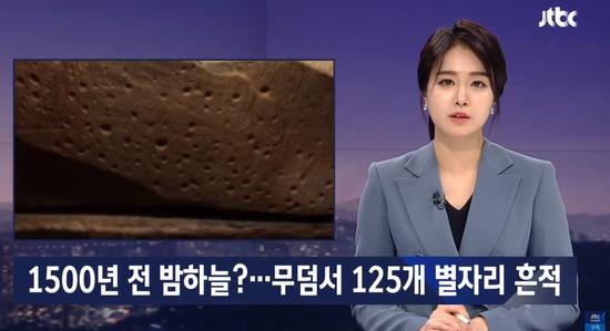 韩媒报道截图(韩国JTBC电视台)
