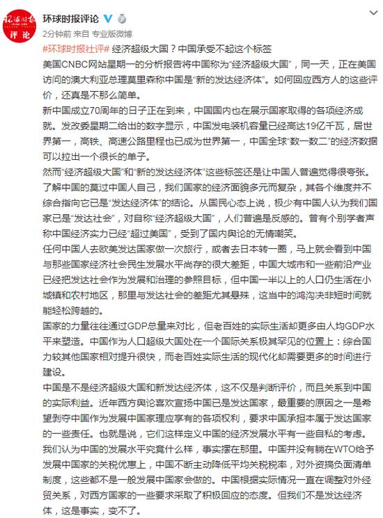 人民日报海外版:风口浪尖上的香港警察