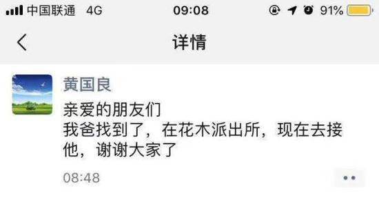 1月7日,黄国良在朋友圈中表示,亲黄春旺目前已经被警方找到。 家属供图