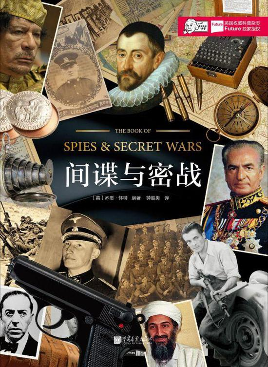 《间谍与密战》一书封面