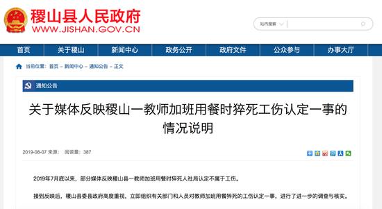 稷山县人民政府网通报教师加班猝死情况。网页截图