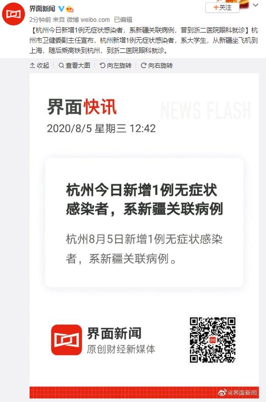 杭州新增1例无症状感染者 曾到浙二医院眼科就诊