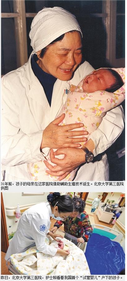 31年前出生的中国大陆首例试管婴儿现在也当妈妈了