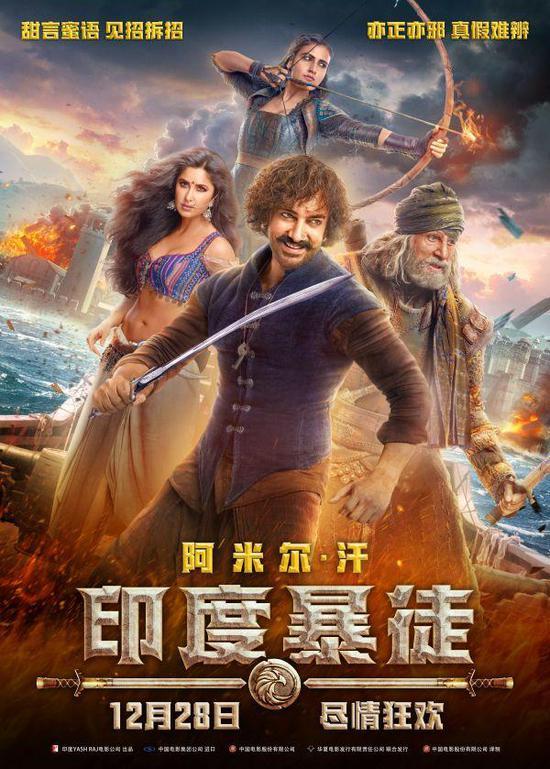 《印度暴徒》中文电影海报