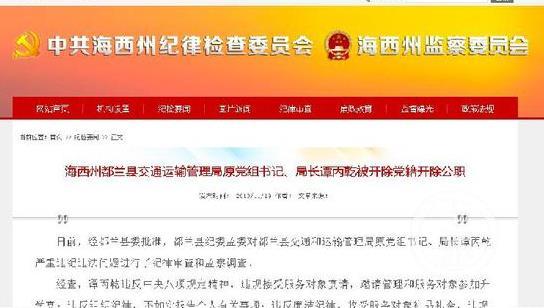 纪委监委发布的通报。来源:官网截图