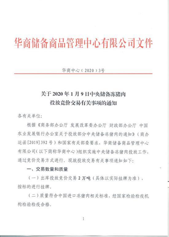 世卫组织:中国已分享新型冠状病毒基因序列信息