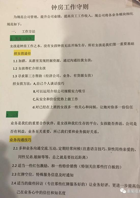 ▲该团伙每个马来西亚窝点墙上,都贴有《钟房工作守则》。深圳市公安局供图