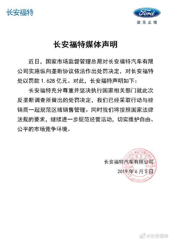 长安福特发文回应 来源:长安福特微博