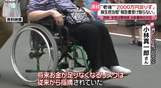 日媒报道养老问题(日本电视台)