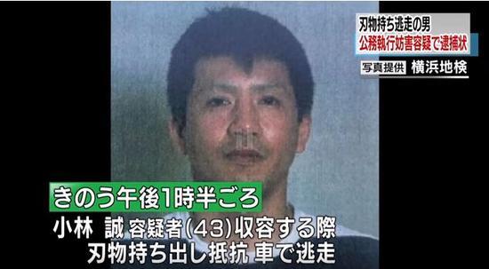 日本男子抗拒入監還持刀脫逃 45所學校為了他停課一天