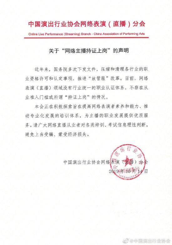 微博@中国演出走业协会 图