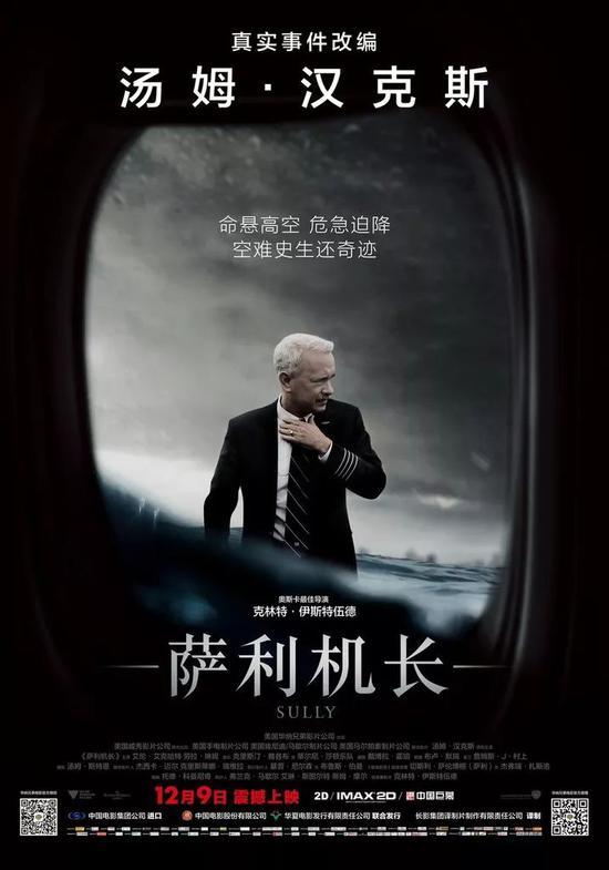 电影《萨利机长》(图源/东方IC)