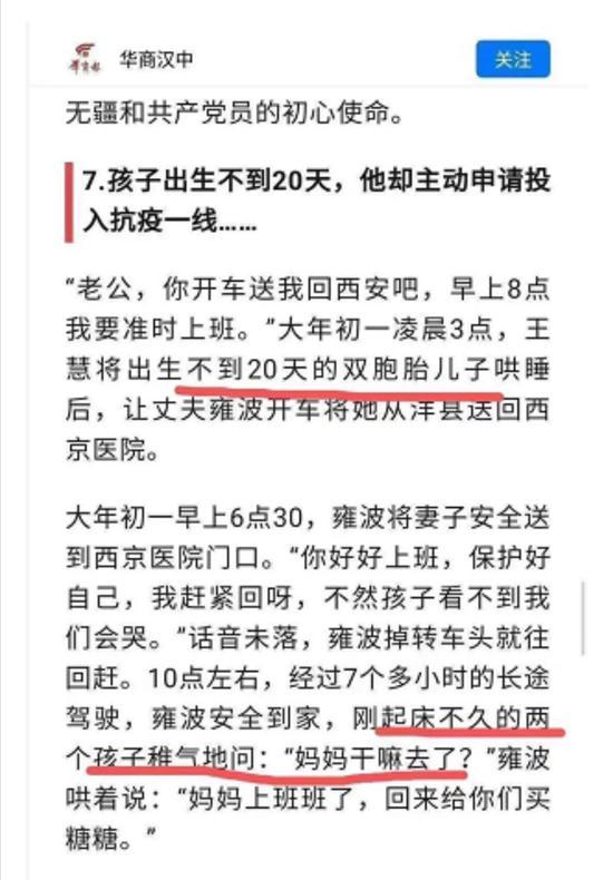 """2月16日,""""华商汉中""""头条号整合发布的15日汉中抗疫大事记截图文中出现""""20天双胞胎问'妈妈干嘛去了'""""的表述"""