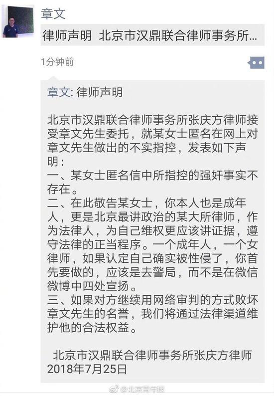 章文发律师声明回应强奸指控:举报人应该先去警局