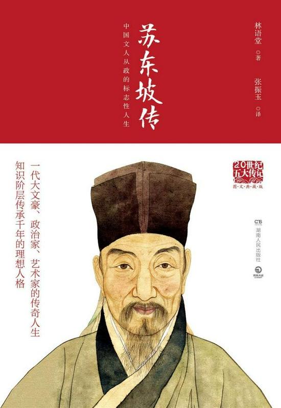 林语堂《苏东坡传》