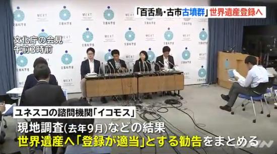 国际教科文组织公布考察结果(日本TBS电视台)