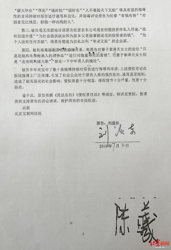 刘强东告网友侮辱诽谤索赔300万 当事人:不后悔发那些微博的照片 - 4