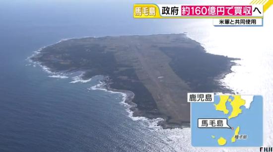 马毛岛(富士电视台)