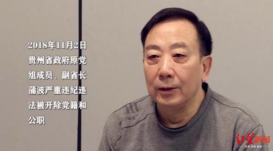 △贵州省政府原党组成员、副省长蒲波被查