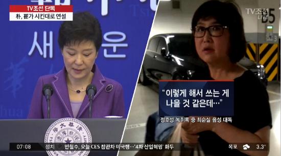 """""""朝鲜TV""""报道截图"""