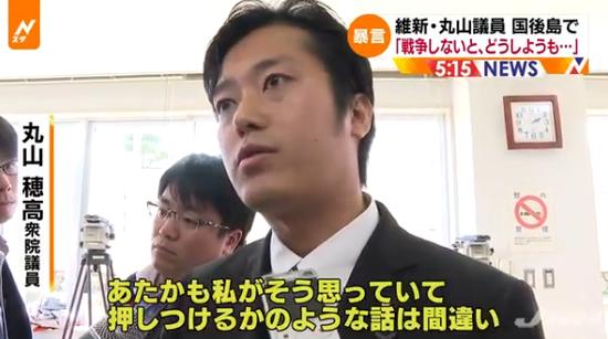 失言的日本众议院议员丸山穗高(日本电视台)