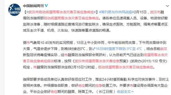 武汉市启动低温雨雪冰冻灾害Ⅱ级应急响应