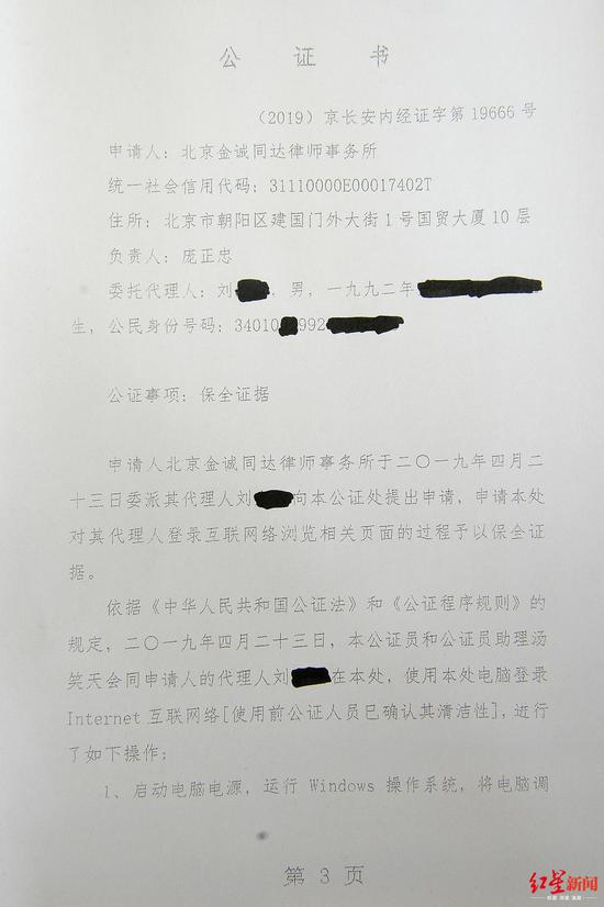 刘强东告网友侮辱诽谤索赔300万 当事人:不后悔发那些微博的照片 - 6