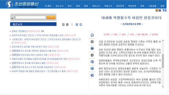 朝媒谴责日本试射反导导弹:破坏朝鲜半岛和平气氛
