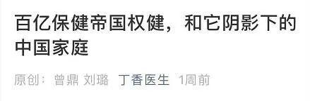"""▲公众号""""丁香医生""""发布的文章截图"""