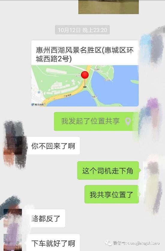 (林小姐提供和男友的聊天截图)