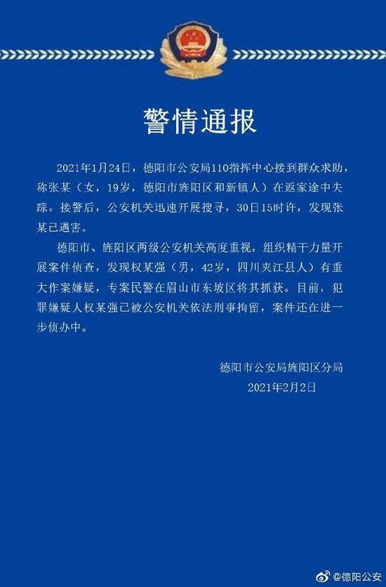 四川德阳19岁失联女孩被害案嫌犯被刑拘