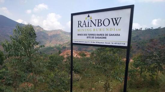 彩虹稀土位于布隆迪的矿区 图自东非矿业新闻