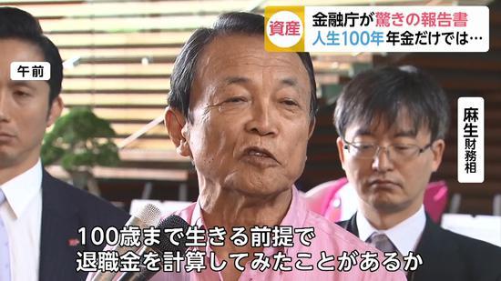 麻生太郎(富士电视台)
