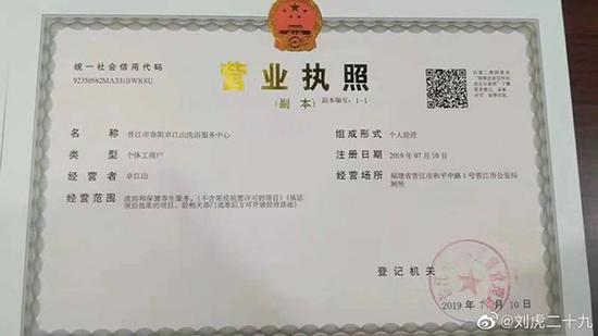 网传营业执照