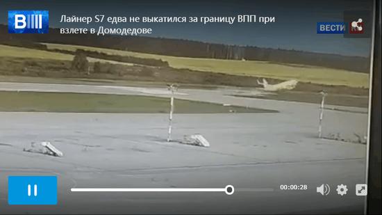 (飞机起飞现场视频监控)
